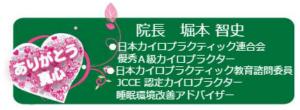 horimotosatoshi-profile